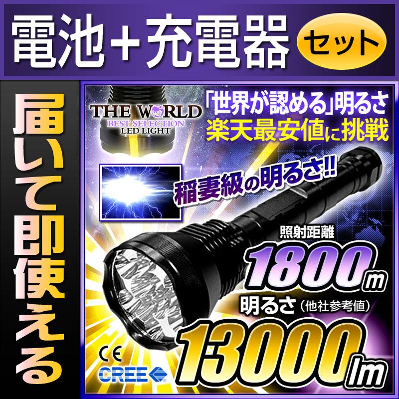 【あす楽】 LED懐中電灯 防水 懐中電灯 最強 充電式 フラッシュライト 長時間 防災 【FL-011】【電池・充電器セット】