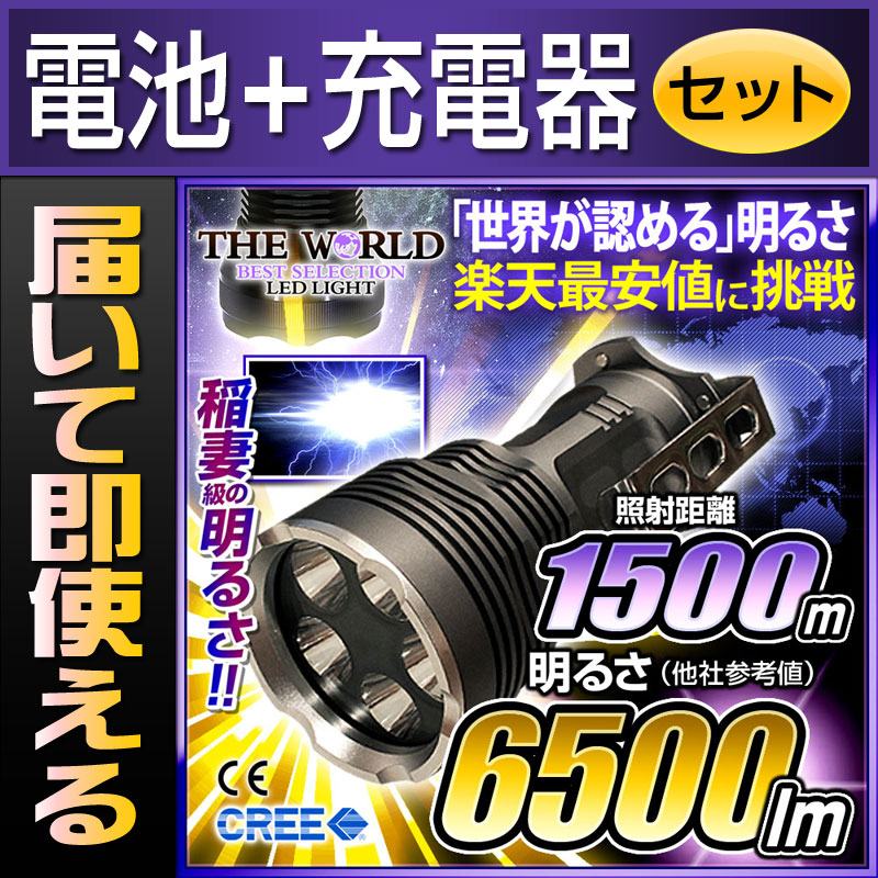 【あす楽】 LED懐中電灯 最強クラス 懐中電灯 充電式 防水 フラッシュライト 防災 強力 LEDライト【FL-018】【電池・充電器セット】