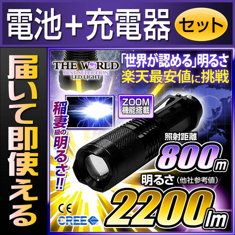 【あす楽】 LED懐中電灯 最強クラス 充電式 防水 強力 防災 フラッシュライト LEDライト【FL-026】【電池・充電器セット】