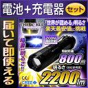 LED懐中電灯 最強クラス 充電式 防水 強力 防災 フラッシュライト LEDライト【FL-026】【電池・充電器セット】