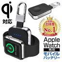 【クーポンで20%OFF】 apple watch 充電器 ワイヤレス充電器 series 4 3 2 1 対応 アップルウォッチ 充電 Qi 980mAh …