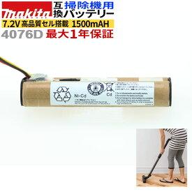 【クーポンで最大20%OFF】 マキタ MAKITA 4076D バッテリー 互換 充電式 クリーナー 掃除機 7.2V 1500mAh 1.5Ah 4076DW 4076DWI 4076DWR 高品質 長寿命