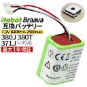 iRobot Braava ブラーバ 380J・380T 371J Mint5200専用 7.2V 2500mAh (2.5Ah) 互換 バッテリー ロボット掃除機 アイロ…