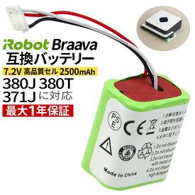 【クーポンで20%OFF】 iRobot Braava ブラーバ 380J・380T 371J Mint5200専用 7.2V 2500mAh (2.5Ah) 互換 バッテリー ロボット掃除機 アイロボット 【あす楽】