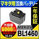 【あす楽】 【1個】 makita マキタ 14.4v BL1460 6000mAh バッテリー 互換バッテリー マキタ 掃除機 BL1430 BL1440 B...