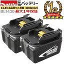 【NEW 薄型】 14.4v 3000mAh BL1430 makita マキタ バッテリー 互換バッテリー マキタ 掃除機 BL1430 BL1440 BL1450 B…