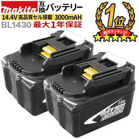 【NEW 薄型】 14.4v 3000mAh BL1430 makita マキタ バッテリー 互換バッテリー マキタ 掃除機 BL1430 BL1440 BL1450 BL1460 対応 【2個セット】 【あす楽】