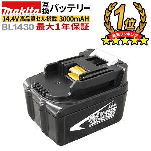 【クーポンで20%OFF】 【NEW 薄型】 14.4v 3000mAh BL1430 makita マキタ バッテリー 互換バッテリー マキタ 掃除機 BL1430 BL1440 BL1450 BL1460 対応 【1個】 【あす楽】