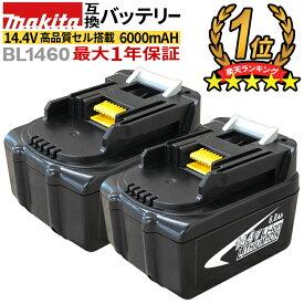 【2個セット】 14.4v 6000mAh BL1460 makita マキタ バッテリー 互換バッテリー マキタ 掃除機 BL1430 BL1440 BL1450 BL1460 対応
