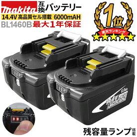 【2個セット】【残量メーター付】 14.4v 6000mAh BL1460B makita マキタ バッテリー 互換バッテリー マキタ 掃除機 BL1430 BL1440 BL1450 BL1460 対応