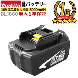 18v 6000mAh BL1860 makita マキタ バッテリー 互換バッテリー マキタ 掃除機 BL1830 BL1840 BL1850 BL1860 対応 【あす楽】