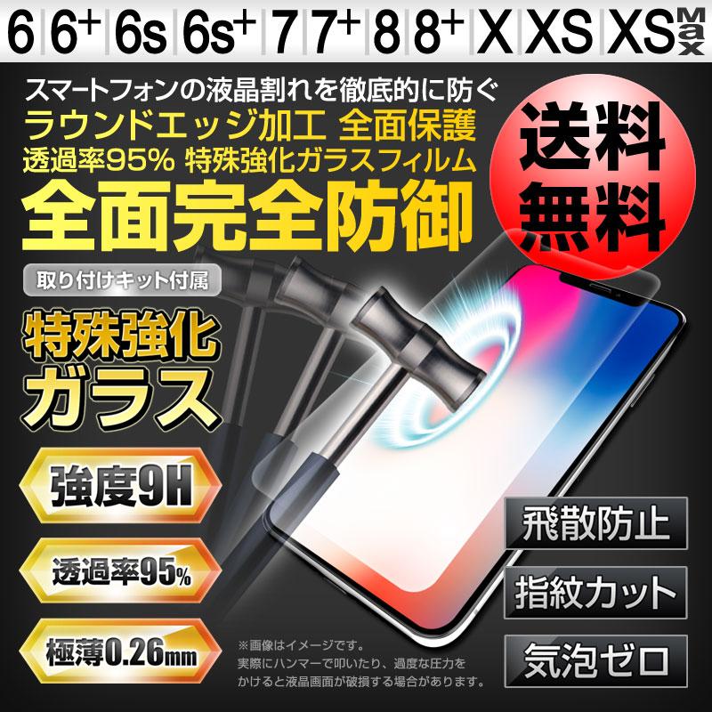 【クーポン利用で3000円OFF】 【送料無料】 iPhoneX iPhone X ガラスフィルム iPhone8 強化ガラス 保護フィルム 強化ガラスフィルム 強化ガラス保護フィルム iPhone7 iPhone6 Plus