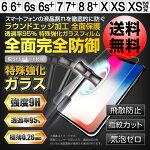 【送料無料】iPhoneXiPhoneXガラスフィルムiPhone8強化ガラス保護フィルム強化ガラスフィルム強化ガラス保護フィルムiPhone7iPhone6Plus