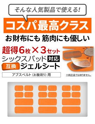 【クーポンで3000円OFF】【3SET18枚入り】シックスパッドアブズベルトにも対応互換高電導ジェルシートジェル採用計18枚SIXPADAbsBeltEMSジェルパッド