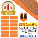 【6SET 12枚入り】 シックスパッド レッグベルト にも対応 互換 高電導 ジェルシート ジェル 採用 計12枚 SIXPAD Leg Belt EMS ジェルパッド