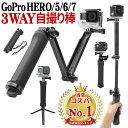 【クーポンで20%OFF】 GoPro ゴープロ 自撮り棒 アクセサリーセット HERO7 GO PRO Black HERO6 HERO5 対応 3WAY 三脚…
