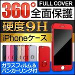 iPhone7PLUSiphone7耐衝撃おしゃれ全面保護360度フルカバーアイフォン7強化ガラスフィルム軽量アイフォン7ケースカバーフルカバースマホケース全8色