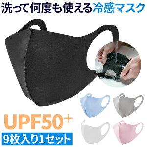 【クーポンで20%OFF】 【9枚入り】 マスク 冷感マスク 洗える ひんやりマスク