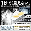 【クーポンで20%OFF】 【送料無料】 ニップレス 男性用 メンズ シール 10セット 20枚入り メンズニップレス ニプレス
