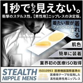 【クーポンで20%OFF】 【送料無料】 ニップレス 男性用 メンズ シール 10セット 20枚入り メンズニップレス ニプレス 【ポイント10倍】