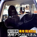 【クーポンで20%OFF】 アクリルパーテーション 車用 2枚1セット アクリル板 飛沫防止 パーテーション 高透明度 横幅6…