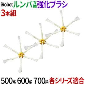 【クーポンで20%OFF】 iRobot ルンバ エッジクリーニングブラシ 3本セット 強化ブラシ 消耗品 互換