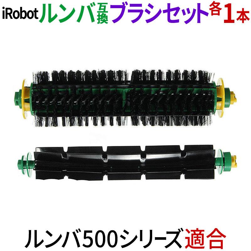 【クーポン利用で3000円OFF】 iRobot ルンバ 500シリーズ メインブラシ フレキシブルブラシ 1本セット 消耗品 互換