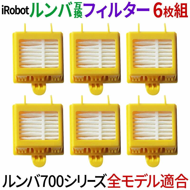 【クーポン利用で3000円OFF】 iRobot ルンバ 700シリーズ フィルター 6個セット 消耗品 互換