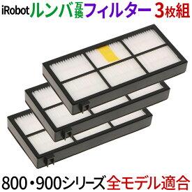 【クーポンで20%OFF】 iRobot ルンバ 800シリーズ 900シリーズ フィルター 3枚セット 消耗品 互換