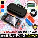 【クーポンで20%OFF】 【7点セット】 Nintendo Switch ケース ニンテンドー スイッチ ケース ポーチ ガラス フィルム…