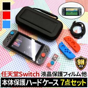 【クーポンで20%OFF】 【7点セット】 Nintendo Switch ケース ニンテンドー スイッチ ケース ポーチ ガラス フィルム 液晶保護シート 本体用 キャリングケース 本体クリアカバー ジョイコン保護
