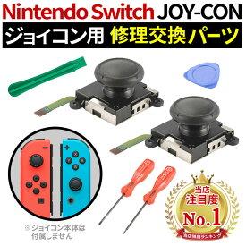 【クーポンで最大20%OFF】 ジョイコン 修理 セット 任天堂スイッチ JOY-CON スティック 修理交換用パーツ 修理器具 工具セット ジョイコン 修理パーツ Nintendo Switch ジョイコン コントローラー 修理セット Joy-con 修理キット