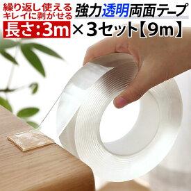 【クーポンで20%OFF】 両面テープ 超強力 はがせる 【9m】3m 3セット 超強力テープ 防犯対策 滑り止め