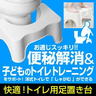 【あす楽】様式トイレ用足置き台お通じ解消トイレ踏み台zak-toiletstand