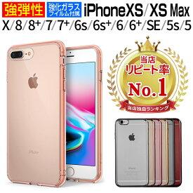 【クーポンで20%OFF】 【ガラスフィルム付】 iPhone XS MAX iPhone XS iPhone x ケース iPhone7 iPhone8 iphoneX iPhone8Plus iPhone7 Plus iphone6 iphone se ケース スマホケース 透明 カバー クリア
