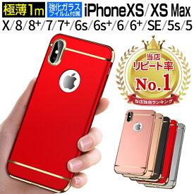 【クーポンで20%OFF】 【ガラスフィルム付】 iPhone XS MAX iPhone XS iPhone x ケース iPhone7 iPhone8 iphoneX iPhone8Plus iPhone7 Plus iphone6 iphone se ケース スマホケース 【ポイント20倍】