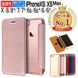 【ガラスフィルム付】 iPhone XS MAX iPhone XS iPhone x ケース iPhone7 iPhone8 iphoneX iPhone8Plus iPhone7 Plus iphone6 iphone se スマホケース 透明 カバー クリア アイフォン 手帳型
