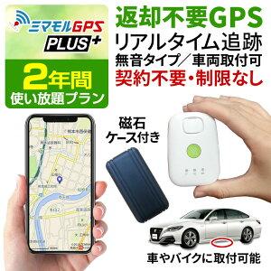 【クーポンで20%OFF】 【730日間使い放題返却不要】 ミマモル GPS 追跡 小型 返却不要GPS 小型タイプ GPS発信機 GPS追跡 GPS浮気調査 車両追跡 認知症 リアルタイム ジーピーエス
