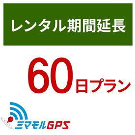 【クーポンで20%OFF】 ミマモル GPS レンタルGPS延長60日間プラン ミマモルGPS