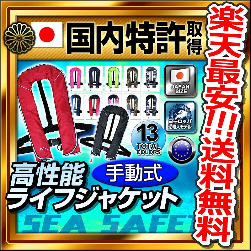 【あす楽】 手動膨張式 ベストタイプ ライフジャケット 釣り 大人用 救命胴衣