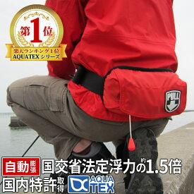 【クーポンで20%OFF】 自動膨張式 ウエストタイプ ベルト ライフジャケット 釣り 大人用 救命胴衣