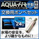 アクアテックス アクアフィット 手動膨張式 ウエストタイプ用交換ボンベセット 24gガスボンベ<対応製品:lj-bs-001> ライフジャケット