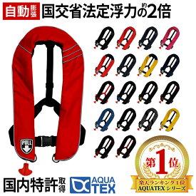 【クーポンで20%OFF】 ライフジャケット 釣り 自動膨張式 ベストタイプ 大人用 救命胴衣