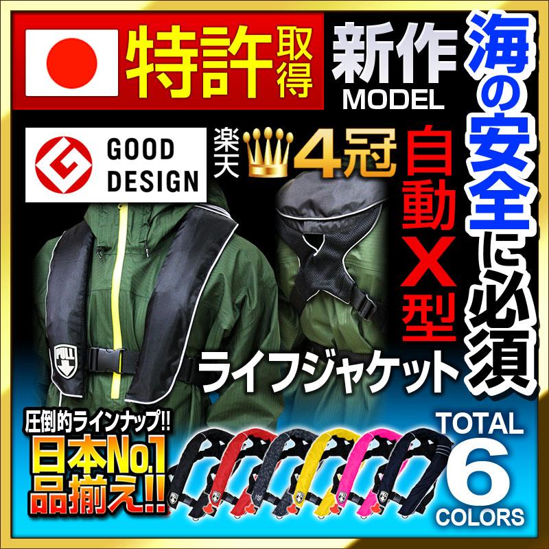 【あす楽】 自動膨張式 ベストタイプ ライフジャケット 釣り 大人用 救命胴衣