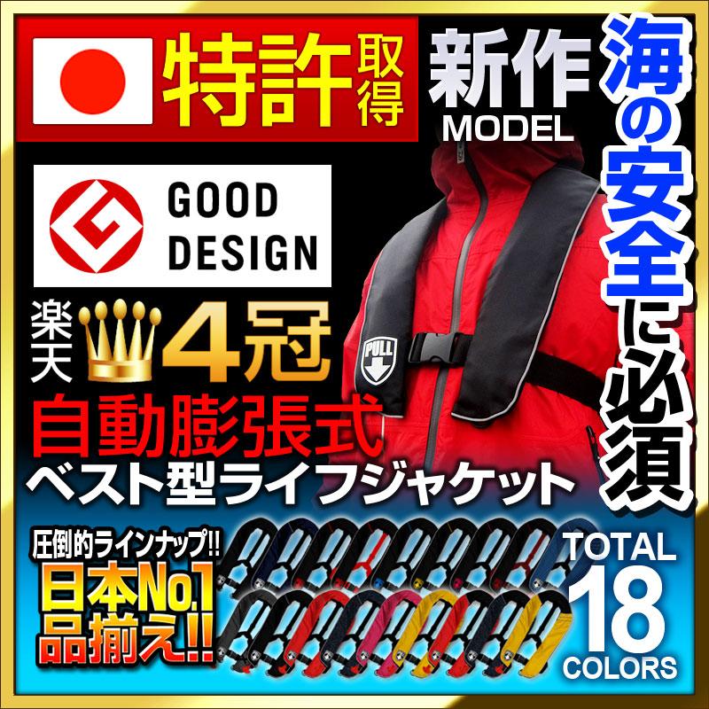自動膨張式 ライフジャケット 釣り ベストタイプ 大人用 救命胴衣 【あす楽】