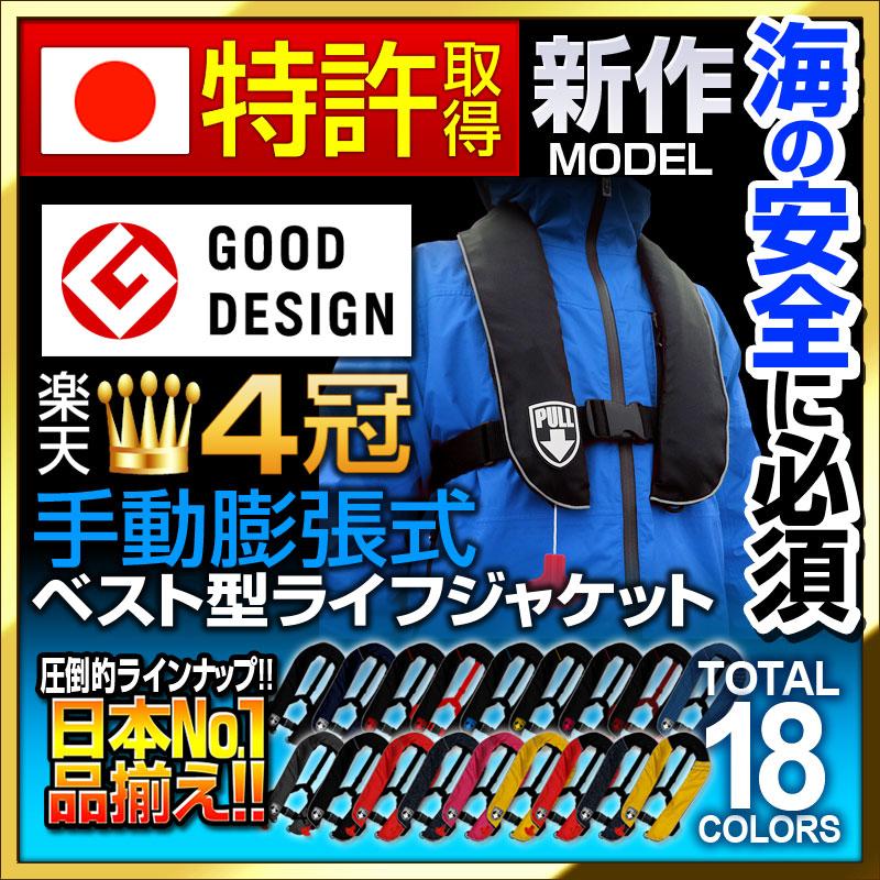 【あす楽】 手動膨張式 ベストタイプ 大人用 ライフジャケット 釣り 救命胴衣