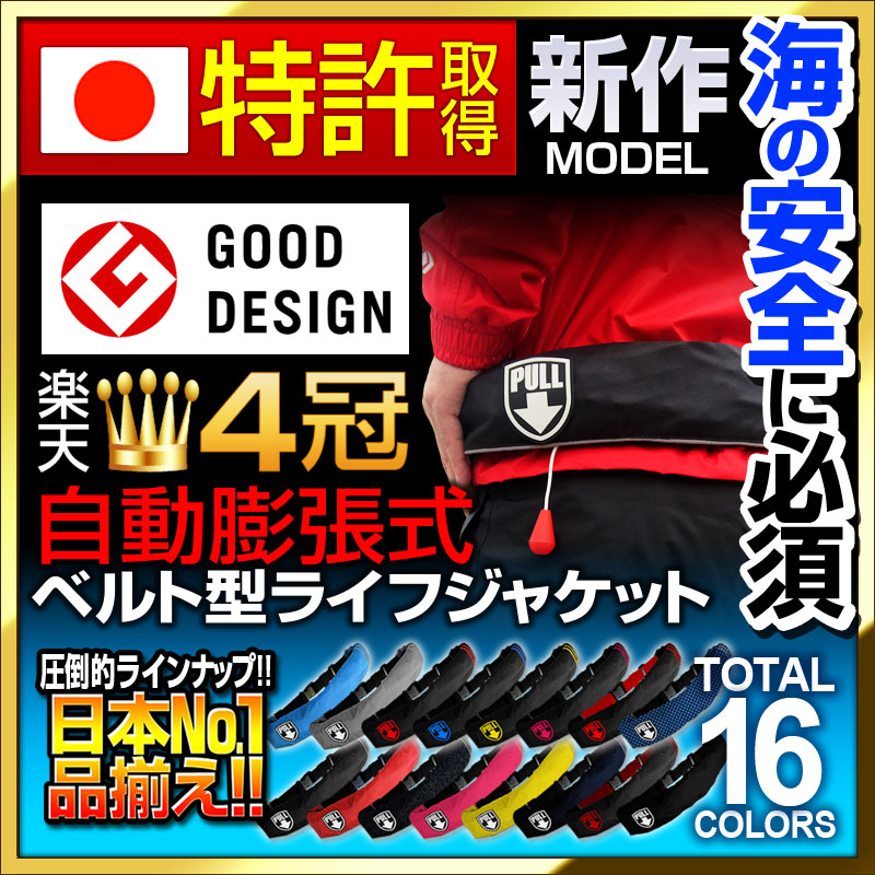 【あす楽】 自動膨張式 ウエストタイプ ライフジャケット ベルト 釣り 大人用 救命胴衣