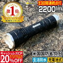 【クーポンで20%OFF】 イグナス スペースダンサー LED懐中電灯 懐中電灯 最強 充電式 防水 フラッシュライト 強力 長…