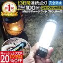 【クーポンで20%OFF】 充電式投光器 懐中電灯 防水 充電式 最強 作業灯 ワークライト イグナス ブリンガー ゼロワン …