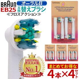 【クーポンで20%OFF】 【4SET 16本入り】 ブラウン オーラルB EB25 対応 電動歯ブラシ 互換 替えブラシ 16本セット フロスアクション ホワイトニング オーラルケア お得セット